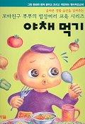 야채먹기(꼬마친구 뿌뿌의 밥상머리 교육 시리즈)