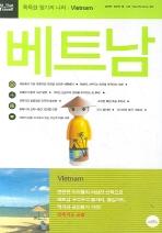 베트남(독특한 향기의 나라)(올 댓 트래블 03)