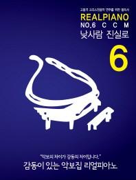 Real Piano No.6 CCM(스프링)