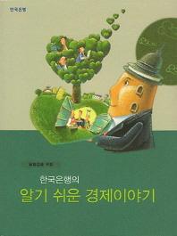 한국은행의 알기 쉬운 경제이야기(일반인을 위한)