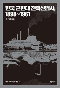한국 근현대 전력산업사, 1898~1961(한국 근대 산업의 형성 1)