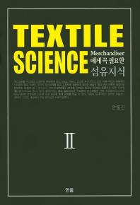 섬유지식(Textile Science). 2