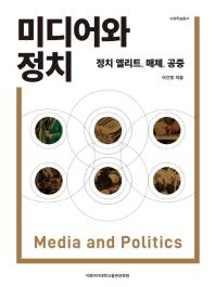 미디어와 정치(이화학술총서)