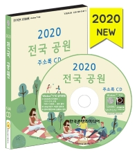 전국 공원 주소록(2020)(CD)