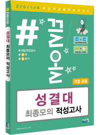 성결대 최종모의 적성고사(계열공통)(2018)(봉투)(#끌올)