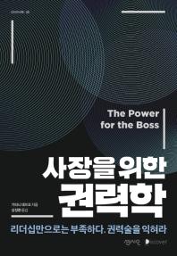 사장을 위한 권력학(CEO의 서재 30)