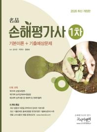 손해평가사 1차 기본이론 + 기출예상문제(2020)(명품)(개정판)