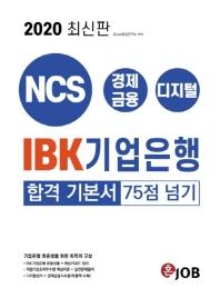 IBK기업은행 합격 기본서 75점 넘기(2020)