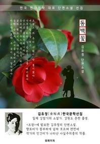 동백꽃 - 김유정 한국문학선집