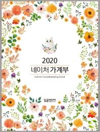 네이처 가계부(2020)