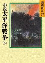 小說太平洋戰爭 5