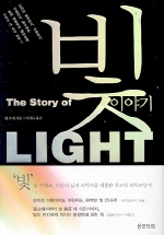 빛 이야기 (THE STORY OF LIGHT)
