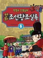 만화 조선왕조실록. 6