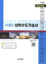 상하수도기술사(21세기)(개정판 2판)(CD1장포함)
