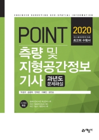 측량 및 지형공간정보기사 과년도 문제해설(2020)(포인트)