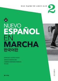 Nuevo Espanol En Marcha. 2(한국어판)(CD1장포함)
