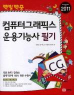 컴퓨터그래픽스 운용기능사 필기(2011)
