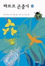 파브르 곤충기. 8