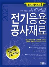 전기응용 공사재료(2021)(전기기사시리즈 6)