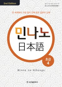 민나노 일본어 초급. 4(2판)(CD4장포함)