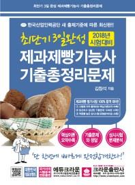 제과제빵기능사 기출총정리문제(2018 시험대비)(8절)(최단기 3일완성)
