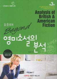 영미소설의 분석(2012)(Beyond) // 새책수준