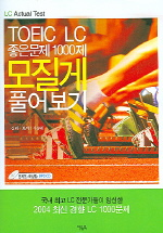 TOEIC LC 좋은문제 1000제 모질게 풀어보기 (CD-ROM 포함)