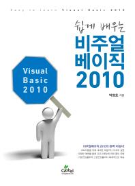 비주얼 베이직 2010(쉽게 배우는)(G 735)