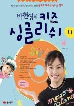 박현영의 키즈 싱글리쉬 11(동요로 배우는 신나는 영어)(CD1장포함)(양장본 HardCover)