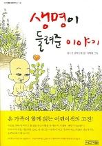 생명이 들려준 이야기(사계절아동문고 19)