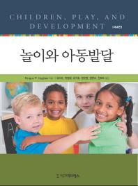 놀이와 아동발달(4판)