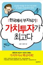 한국에서 부자되기 가치투자가 최고다