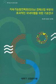 지속가능발전목표(SDGs) 경제산업 부문의 효과적인 국내이행을 위한 기초연구(연구보고서 2016-804)