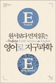 영어로 지구과학(원서보다 먼저 읽는)(원서보다 먼저 읽는 시리즈)