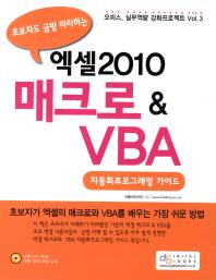 ����2010 ��ũ�� & VBA(�ʺ��ڵ� �ݹ� ����ϴ�)(CD1������)(���ǽ� �ǹ����� ��ȭ������Ʈ 3)
