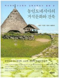 동인도네시아의 거석문화와 건축(역사학자 고고학자 건축사학자가 함께 쓴)