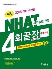 NHAT 지역농협 6급 4회끝장 모의고사(순발력형)(2016)(에듀윌) #