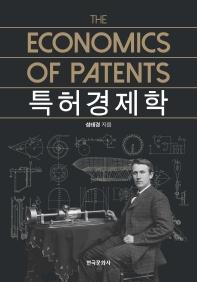 특허경제학