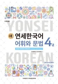 연세한국어 어휘와 문법 4-2