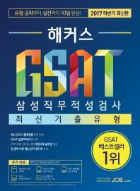 GSAT 삼성직무적성검사 최신기출유형(2017 하반기)