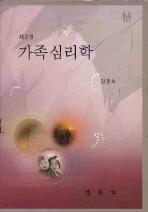 가족심리학 ▼/박영사[1-200018]
