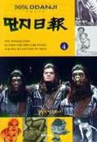 딴지일보 4