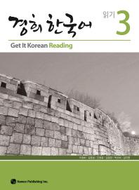 경희 한국어 읽기. 3(CD1장포함)(경희 한국어 교재 시리즈)