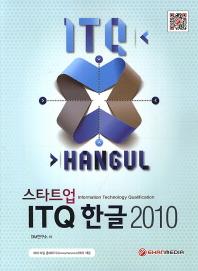 ITQ 한글 2010(스타트업)
