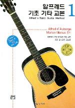 알프레드 기초 기타 교본 1(CD1장포함)