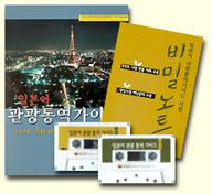 일본어 관광통역가이드 시험(CASSETTE TAPE 2개포함)