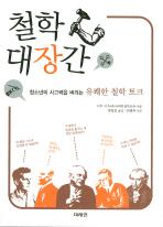 철학 대장간 : 청소년의 사고력을 벼리는 유쾌한 철학 토크