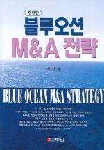 블루오션 M&A 전략(개정판)(양장본 HardCover)