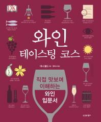 와인 테이스팅 코스 【신의 물방울, 와인!!!】