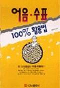 어음 수표 100% 활용법(알기쉬운)(2판)